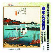 広沢虎造(先代) 清水次郎長伝(追分三五郎、石松の仇討ち) CD