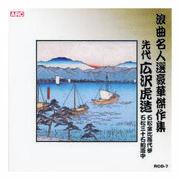 広沢虎造(先代) 浪曲名人選豪華傑作集(石松金比羅代参、他) CD