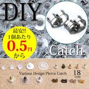 【現品限り】35【DIY】全18タイプ!!色んなデザインのピアスのキャッチ激安価格最安0.5円から[diy0001]