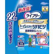 ライフリーリハビリパンツL22枚 【 ユニ・チャーム(ユニチャーム) 】 【 大人用オムツ 】