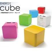 """キュービックデザインの携帯バッテリー!""""ENERGY cube(エナジーキューブ)"""""""
