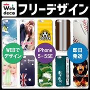 Web deco スマホケース 【iPhone5-5s-SE用】 フリーデザイン オーダーメイド