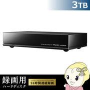 AVHD-AUTB3 アイ・オー・データ ハイグレードカスタムハードディスク採用録画用ハードディスク 3TB