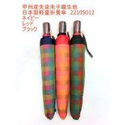 【日本製】【雨傘】【折りたたみ傘】甲州産先染朱子格子織生地日本製2段式折畳傘