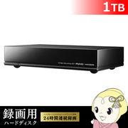 AVHD-AUTB1 IOデータ ハイグレードカスタムハードディスク採用録画用ハードディスク 1TB