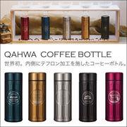 QAHWA(カフア) コーヒーボトル