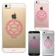 iPhone SE 5S/5 対応 アイフォン ハード クリア ケース CuVery 白魔術 魔法陣 恋愛成就 ピンク