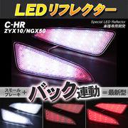 LEDリフレクター C-HR ZYX10 NGX50 スモール・ブレーキ・バック連動 ブレーキランプ