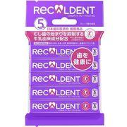 モンデリーズ・ジャパン 〈リカルデント〉グレープミント 粒×5P