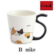 「にゃん屋」★猫3兄弟 しっぽマグカップ mike (1個箱入り)