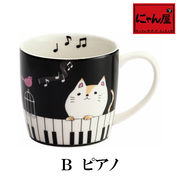 「にゃん屋」★にゃんたマグカップ ピアノ(1個箱入り)