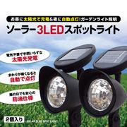 ソーラーで自動充電、自動点灯☆防滴仕様☆ソーラー式3LEDガーデンスポットライト☆2個セット☆