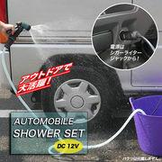 洗車に必須の高圧タイプ!シガーソケットから簡単★オートモービル洗車ヘッド