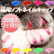 ドロップシッピングOK★猫用ソフトネイルキャップ(ネイルカバー)20個セット XS~L