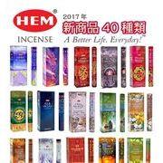 2017年新入荷!! HEM社の新作が入荷されます。 インドお香ヘム社40種類入荷!