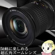 ニコン 超広角ズームレンズ AF-P DX NIKKOR 10-20mm f/4.5-5.6G VR 焦点距離:10~20mm 対応マウント: