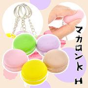 スクイーズ squishy カラフル マカロン(小)  キーホルダー 景品 お菓子 おもしろ雑貨