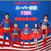 ハロウィン 衣装 クリスマス コスチューム キッズ コスプレ 家族お揃い スーパーマン 9種類