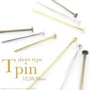 Tピン・ショートtype☆12、20、30mm★最高級鍍金