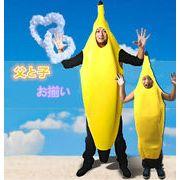 ハロウィン衣装 子供用 仮装 クリスマス 父と子供  バナナコスプレ キッズ お揃い
