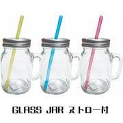 GLASS JAR ストロー付き 【グラスジャー】