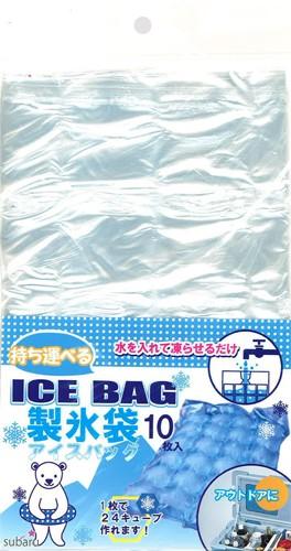 持ち運べる 製氷袋(10P) 162-01