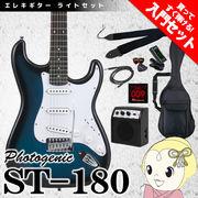 【メーカー直送】 エレキギター 初心者セット フォトジェニック ST-180 入門セット ブルーサンバースト