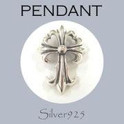 ペンダント-11 / 4-977  ◆ Silver925 シルバー ペンダント クロス