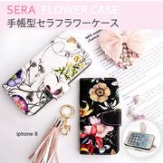 【iPhoneX / iPhone8 / iPhone7】SERA FLOWER CASE 花柄ケース