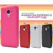 <アンドロイド・ディグノ用> Android One S2/DIGNO G用カラーソフトケース