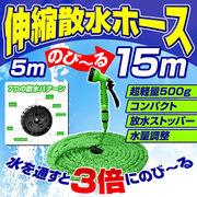 のびる散水ホース 伸縮ホース 3倍伸びるホース 5mが15m