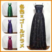 ■即納■ 【新商品◆3Lまで着用可なフリーサイズ】ステージ映え◎ゴールドラメ花柄 姫ドレス