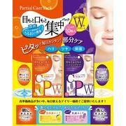 PureSmile 目もと口もと集中パック 『Partial Care Pack / パーシャルケアパック(10枚入り)』