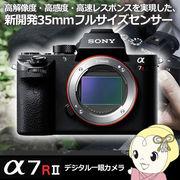 ソニー デジタル一眼カメラ α7R II ILCE-7RM2 ボディ