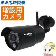 WHC7M2-C マスプロ WHC7M2・WHC10M2用 増設カメラ