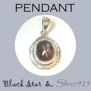 ペンダント-11 / 4-4050-17 ◆ Silver925 シルバー ペンダント  ブラックスター