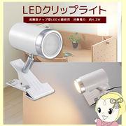 LTL-CK5L-W オーム電機 LEDクリップライト4.2W 電球色 ホワイト 06-1447