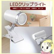 LTL-CK5N-W オーム電機 LEDクリップライト4.2W 昼白色 ホワイト 06-1448