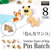 【現品限り】【小物】全8タイプ!!ドッグデザインピンバッチブローチ[kgd0673]色んな犬いぬイヌ