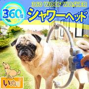 これ便利!!●ワンちゃんにも飼い主にも嬉しい!●ぐるっとシャワーがあたる●犬用360度シャワーヘッド●