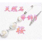 天然石 帯飾り 和装小物 帯どめ ハウライト 桜 浴衣 着物 根付 ハンドメイド 日本製 OB