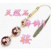 天然石 帯飾り 和装小物 帯どめ カーネリアン 桜 浴衣 着物 根付 ハンドメイド 日本製 OB