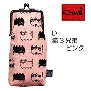 「にゃん屋」★メガネケース 猫3兄弟 ピンク