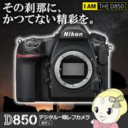 ニコン デジタル一眼レフカメラ D850 ボディ