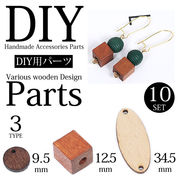 【現品限り】45【DIY】全3型!!10個セット★ハンドメイド用色んなウッドデザインパーツ[diy0018]