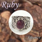 リング / 11-0088r  ◆ Silver925 シルバー リング ルビー 13号
