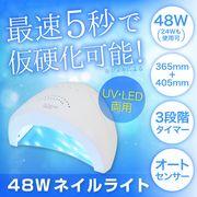【10台限定価格】48w UV LED ライト ジェルネイルやレジンに活躍 【衝撃5400円】