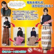 ●電気を使わない巻きスカート型ひざ掛け