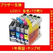 【1年保証付 チップ付】ブラザー brother 互換インクカードリッジ LC211 4色