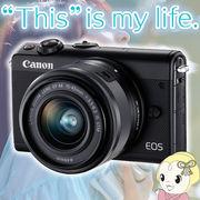 [予約]キヤノン ミラーレス一眼デジタルカメラ EOS M100 EF-M15-45 IS STM レンズキット [ブラック]